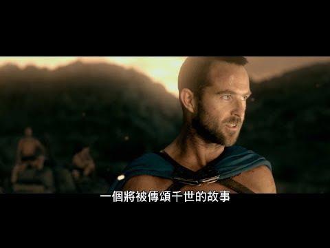 300壯士:帝國崛起 - 傳奇英雄篇