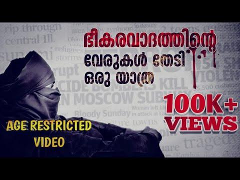 ഭീകരവാദം മുഖംമൂടി അഴിക്കുന്നു ( Unveiling terrorism ) – Documentary Part 01