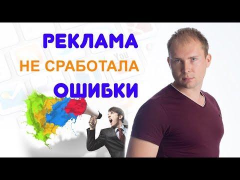 Почему реклама не работает. Ошибки рекламы в группах ВК. МЛМ ВКонтакте