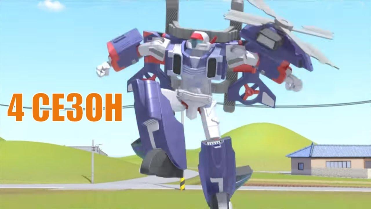 Тоботы 4 сезон - Новые серии - 7 Серия | Мультики про роботов трансформеров