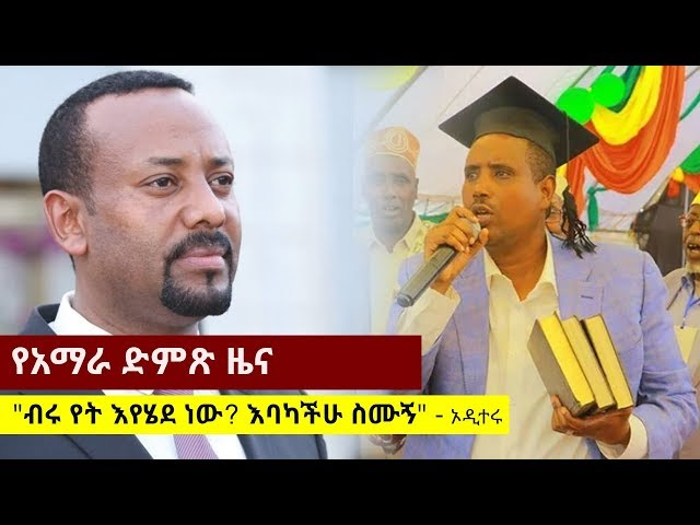 Voice of Amhara Daily Ethiopian News May 28, 2018