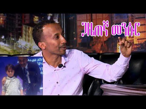 Mensure Abdulkadi Interview At Seifu Show