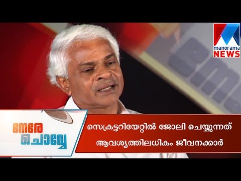 Pay Panel Chief for Reducing Staff| Manorama News | Nere Chovve