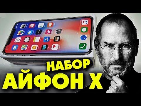 НАБОР АЙФОН X / Iphone X Apple