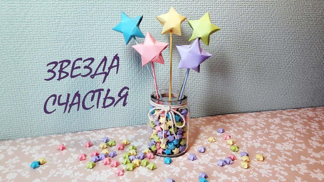 Как сделать звёзды счастья своими руками 23