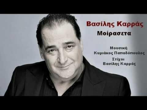 Vasilis Karras - Moiraseta