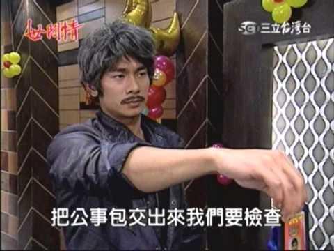 台劇-世間情-EP 92 1/3