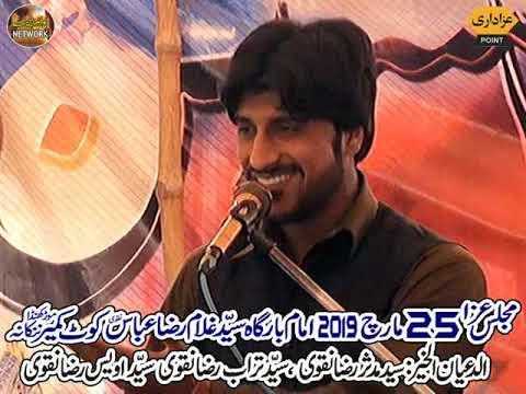 Zakir zeshan Khuram abbas  baloch majlis aza 25 march 2019  koat kameer morah khunda nankana