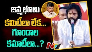 Pawan Kalyan Comments On Chandrababu Vision 2020 and Janmabhoomi | Janasena Kavathu | NTV