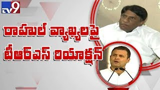 TRS MP Vinod Kumar reacts to Rahul Gandhi controversial comments on TRS  - netivaarthalu.com