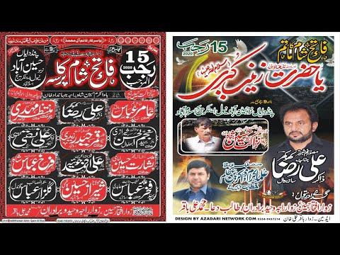 Live Majlis 15 Rajab Hussian Abad Gulberg Islamabad 2020