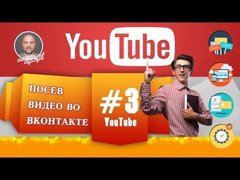 Посев видео во ВКонтакте - продвижение видео в социальных сетях - бесплатно