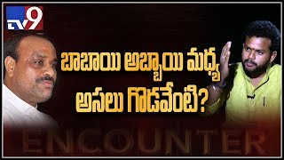 What is the quarrel between MP Ram Mohan Naidu and Acham Naidu? - Watch in Encounter!