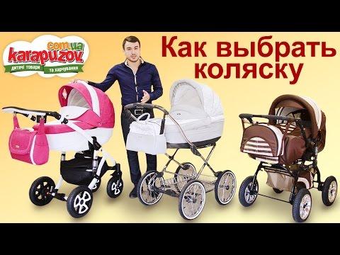 Детские коляски для младенцев