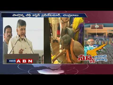 CM Chandrababu Naidu Speech at AP High Court Inauguration Event | ABN Telugu