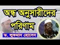 Download New Bangla Waz অন্ধ অনুসারীদের পরিণাম | Ondho Onusarider Porinam | Dr Lukman | BD Islamic Waz Video in Mp3, Mp4 and 3GP