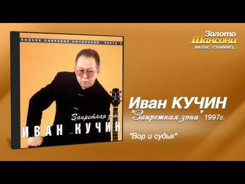 Иван Кучин - Вор и Судья