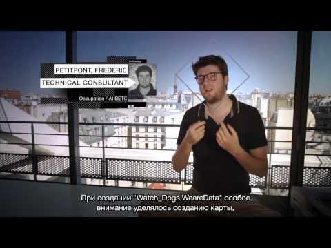 Watch Dogs — Создание WeareData