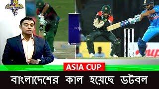 'ভারতের কাছে নাজেহাল বাংলাদেশ' -মাহমুদউল্লাহ'র প্রতি নিষ্ঠুর অবিচার!! BD Sports News