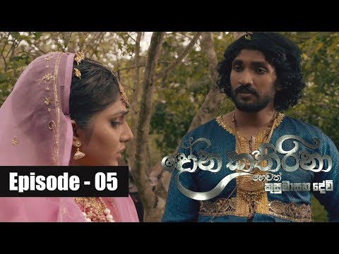 Dona Katharina | Episode 05 29th June 2018