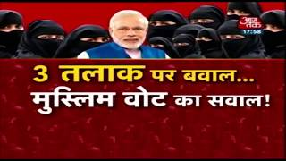 Triple Talaq Bill पर फिर छिड़ी जंग! देखिए Halla Bol Anjana Om Kashyap के साथ
