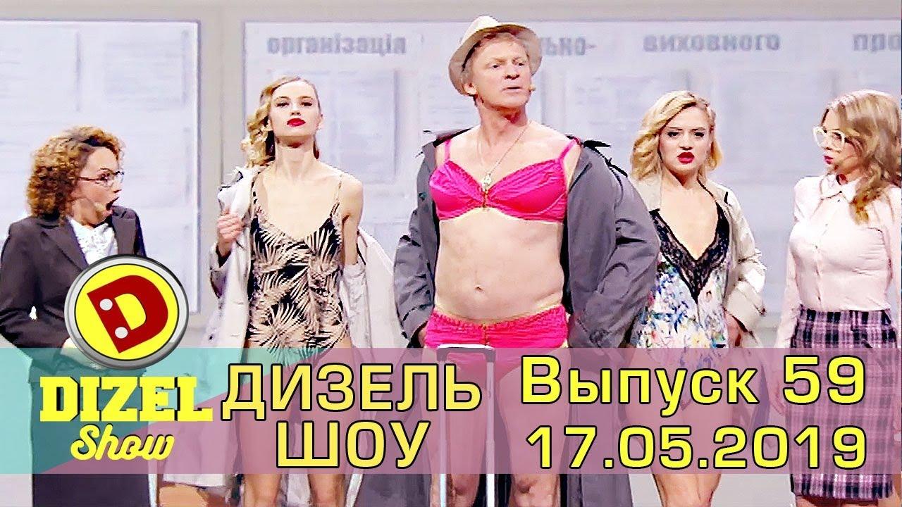 Дизель шоу 2019 - новый выпуск 59 от 17.05.2019 | Дизель cтудио приколы, Украина