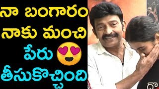 Rajashekar Love Towards His Daughter Shivathmika || Celebraties About Dorasani |