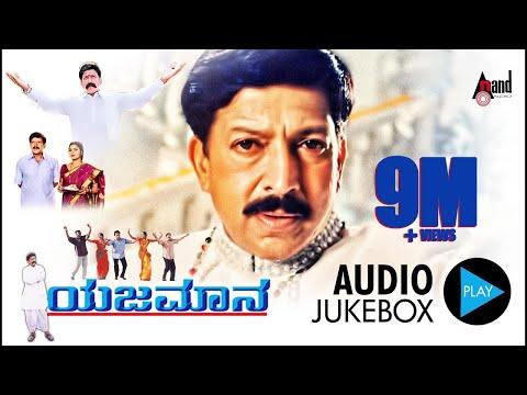 Yejamana | Audio JukeBox | Feat. Vishnuvardan,Shasikumar, Prema | New Kannada