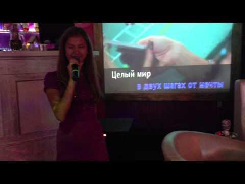 В двух шагах от мечты - Владлена Богданова в караоке