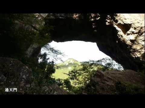 乳岩と乳岩峡