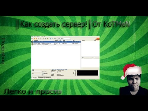 Как создать свой сервер в самп 03z - Азбука идей