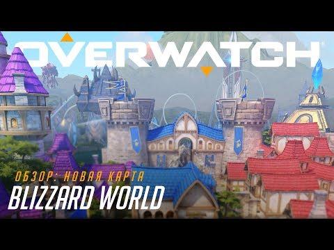 Обзор карты: Blizzard World | Новое гибридное поле боя
