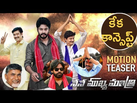 Nene Mukhyamantri Motion Teaser 2018 || Latest Telugu Movie 2018 - SahithiMedia