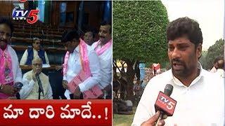 మా హక్కులకోసం పోరాడుతునాం..! | TRS MPs Face To Face On Protest At Parliament