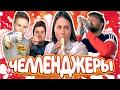ФРЕЗЕРОВЩИК ЧЕЛЛЕНДЖ / NO THUMBS CHALLENGE