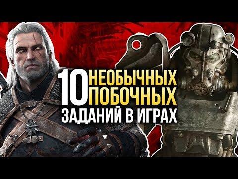10 НЕОБЫЧНЫХ ПОБОЧНЫХ ЗАДАНИЙ в играх