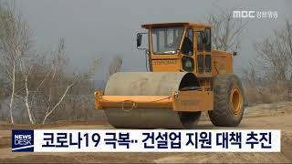 코로나19 극복 건설업 지원 대책 추진