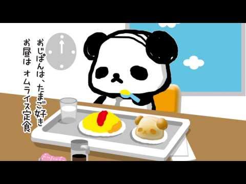 哀愁漂う☆バンダイのおじさんなパンダ「おじぱん」のプロモVol.2