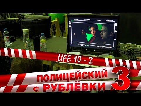 Полицейский с Рублёвки 3. Life 10 - 2.