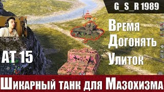 WoT Blitz - БДСМ танк AT 15. Как на этом играть - World of Tanks Blitz (WoTB)