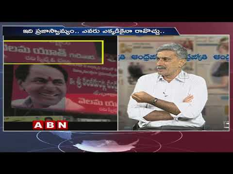 Discussion | KCR to enter AP politics as 'return gift' to Chandrababu Naidu | Part 1 | ABN Telugu