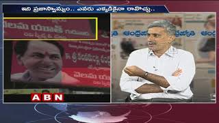 Discussion | KCR to enter AP politics as 'return gift' to Chandrababu Naidu | Part 1