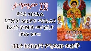 Ethiopan Ortodox Tewahido (Memher Dr Zebene Lemma)