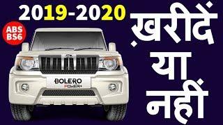 Mahindra Bolero Power Plus Airbag,ABS,BS6 2019-2020 Pros👍 & Cons 👎