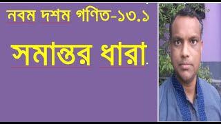 ssc math in bangla 9-10 সমান্তর ধারা