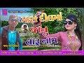 Mara Dil Maa Janu Taru Naam   Gayak  Mahesh Beldar