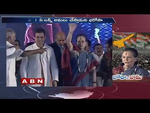 Sonia Gandhi Promises on AP Special Status heats up Politics | ABN Telugu