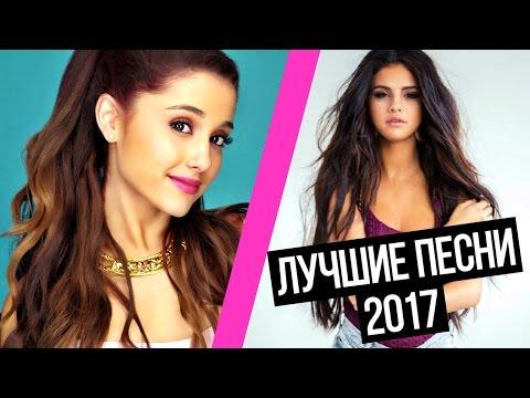ТОП 30 ЛУЧШИХ ПЕСЕН В 2017 ГОДУ 💕 Зарубежные хиты + ССЫЛКА НА СКАЧИВАНИЕ!