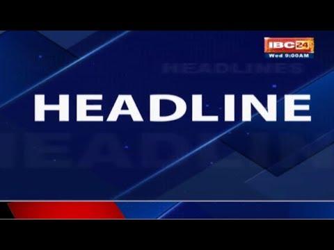 News Headline | 09:00 AM | 10 October 2018 | अबतक की बड़ी ख़बरें