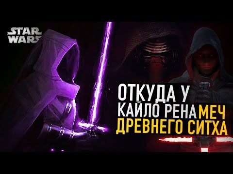 Откуда у Кайло Рена меч древнего лорда ситхов?   Star wars